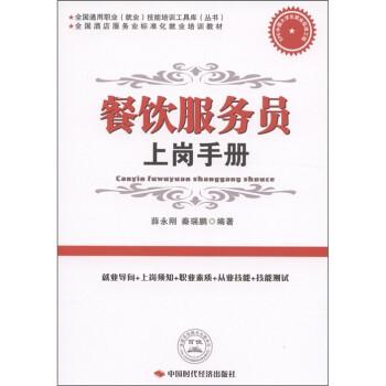 全国酒店服务业标准化就业培训教材:餐饮服务员上岗手册 电子书