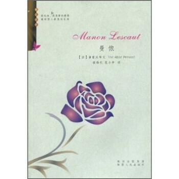 曼侬:桃之夭夭  [Manon Lescaut] 在线阅读