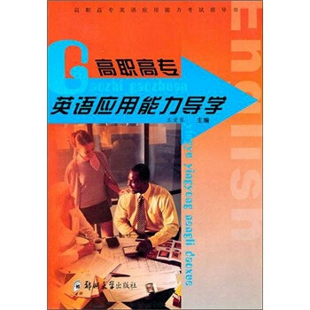 高职高专英语应用能力导学 试读