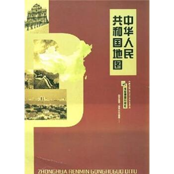 中华人民共和国地图 试读