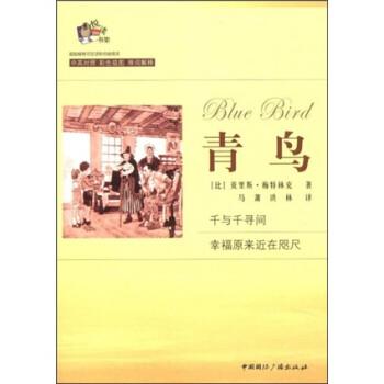 超级畅销书双语彩色插图本:青鸟  [Blue Bird] 在线下载