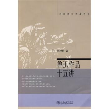 名家通识讲座书系:鲁迅作品十五讲 下载