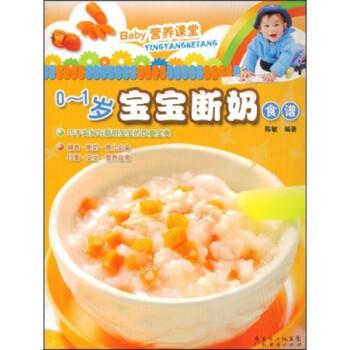 Baby营养课堂:0-1岁宝宝断奶食谱 电子书