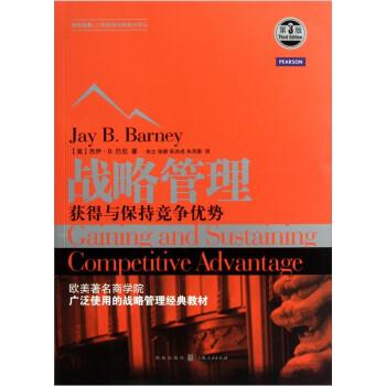 战略管理:获得与保持竞争优势 下载