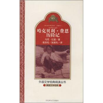 外国文学经典阅读丛书·美国文学经典:哈克贝利·费恩历险记 PDF电子版