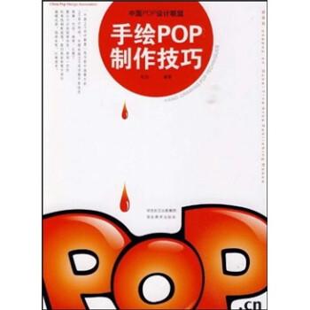 中国POP设计联盟:手绘POP制作技巧 PDF版下载