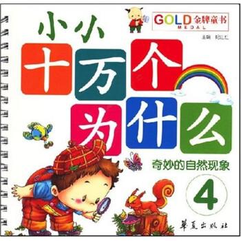 金牌童书:奇妙的自然现象 试读