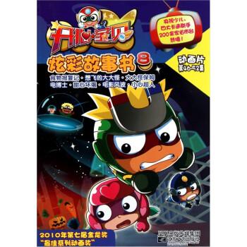 开心宝贝炫彩故事书8 [3-6岁] 电子书下载