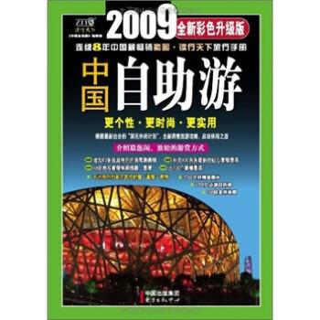 2009中国自助游 电子书下载
