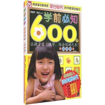 学前必知600字 [3-6岁] PDF版