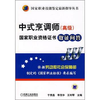 中式烹调师国家职业资格证书取证问答 下载