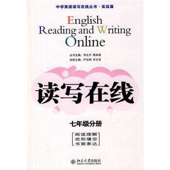 中学英语读写在线丛书·实战篇·读写在线:7年级分册 电子版下载