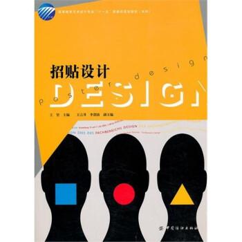招贴设计 电子书下载