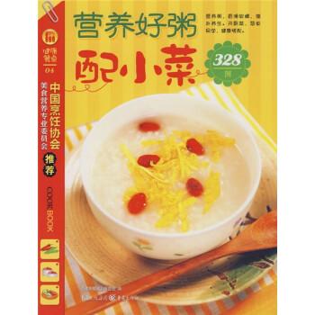 营养好粥配小菜328例 试读