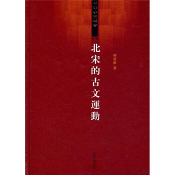 北宋的古文运动 在线阅读