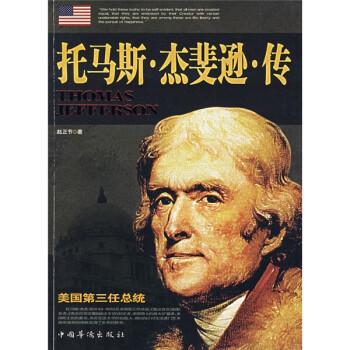 托马斯·杰斐逊·传 在线下载