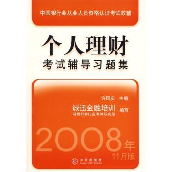 中国银行业从业人员资格认证考试教辅:个人理财考试辅导习题集 电子版下载