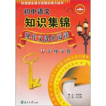 初中语文知识集锦:现代文课外阅读 试读