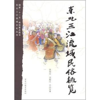 东北三江流域民俗概览 电子书