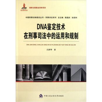 DNA评议技术在刑事司法中的运用和规制 电子版下载