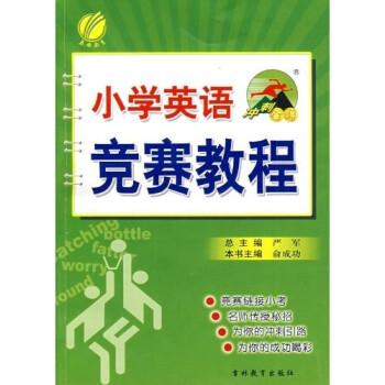 冲刺金牌:小学英语竞赛教程 PDF电子版