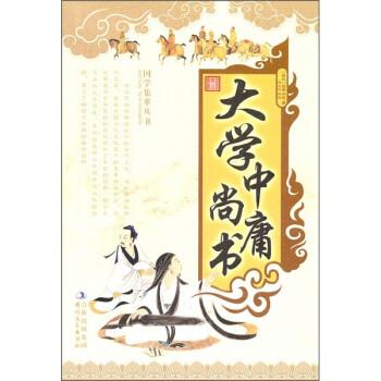 国学集萃丛书:大学中庸尚书 PDF版下载