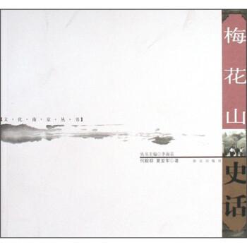 梅花山史话 电子书下载