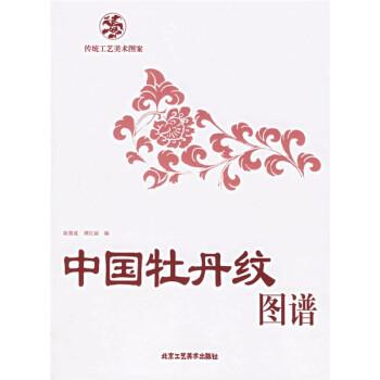 中国牡丹纹图谱 电子版下载