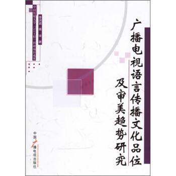 广播电视语言传播文化品位及审美趋势研究 电子书下载