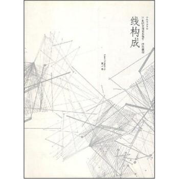 线构成- 中央美术学院 电子版下载