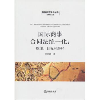 国际商事合同法统一化:原理、目标和路径  [The Unification of International Commercial Contract Law Grouds,Aims and Appro
