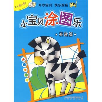小宝贝涂图乐 [3-5岁] 电子书