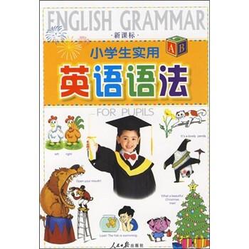 新课标小学生实用英语语法 在线下载