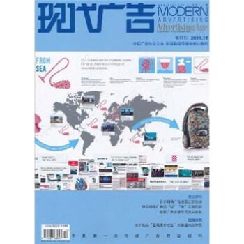 现代广告 PDF版下载
