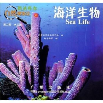 新法布尔自然观察法:海洋生物 [7-10岁] PDF版