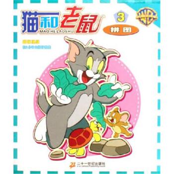猫和老鼠拼图3 [7-10岁] 在线阅读