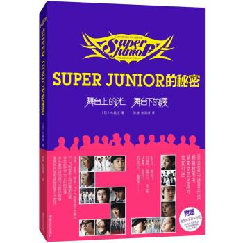 Super Junior的秘密.舞台上的光,舞台下的暖 电子版