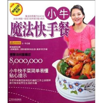 博菜众尝系列·小牛:魔法快手餐 PDF版下载