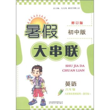 暑假大串联初中版:英语 下载