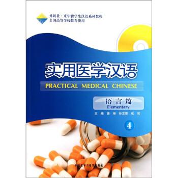 外研社·来华留学生汉语系列教程:实用医学汉语  [Practical Medical Chinese] PDF版