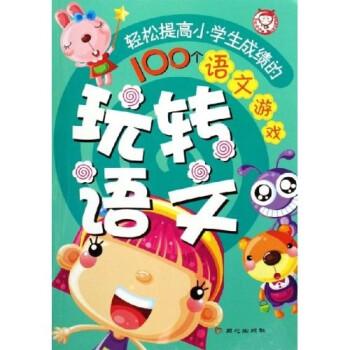 玩转语文:轻松提高小学生成绩的100个语文游戏 [11-14岁] 在线下载