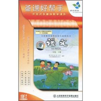 CD-R备课好帮手:语文1年级 PDF版