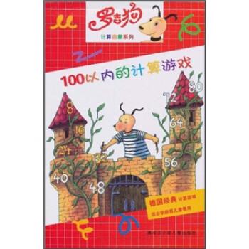 罗吉狗计算启蒙系列:100以内的计算游戏 [3-6岁] 电子版