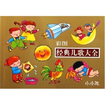 小小孩:经典儿歌大全 [3-6岁] 电子版