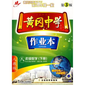 黄冈中学作业本:8年级数学 电子书下载