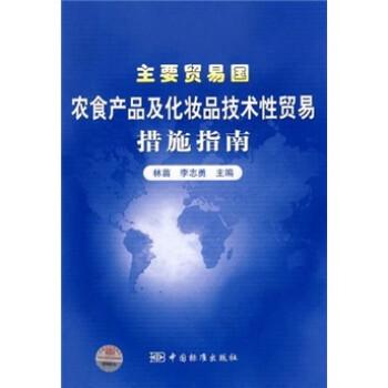 主要贸易国农食产品及化妆品技术性贸易措施指南 PDF版下载