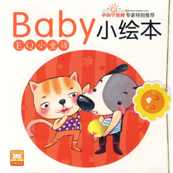 Baby小绘本:EQ小童话 [3-6岁] 试读