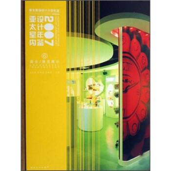 亚太室内设计年鉴2007:商业展览展示 在线下载