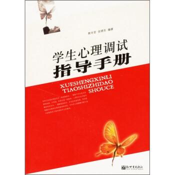 学生心理调适指导手册 PDF版