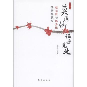 莫道仙侣无觅处:赵元任与杨步伟的情爱世界 试读